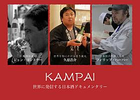 日本酒ドキュメンタリー企画、始動!「二郎は鮨の夢を見る」