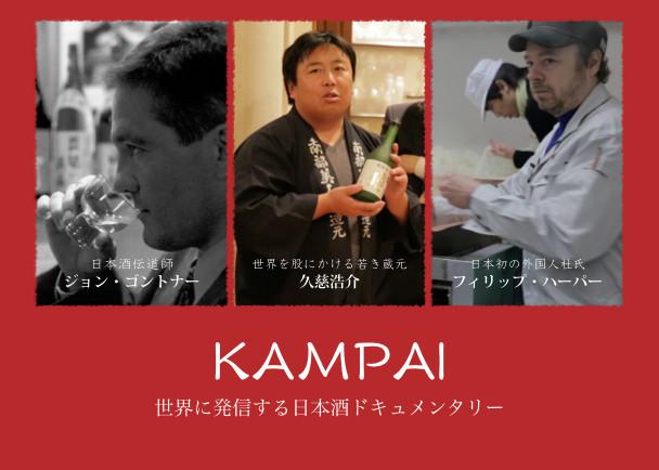 すきやばし次郎に続け!日本酒ドキュメンタリー、クラウドファンディングで始動
