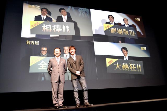 水谷豊&成宮寛貴ら「相棒」チーム、5大都市生中継で紅茶の乾杯