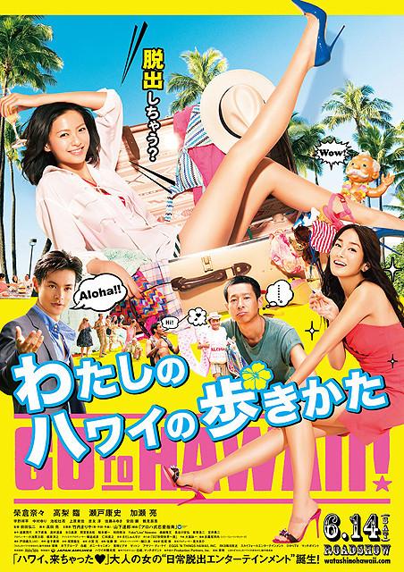 思わずハワイへ脱出したくなる榮倉奈々「わたしのハワイの歩きかた」予告完成