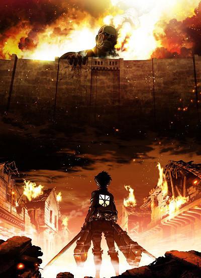 アニメ「進撃の巨人」が劇場版に 前後編5.1chリマスター版で公開決定!