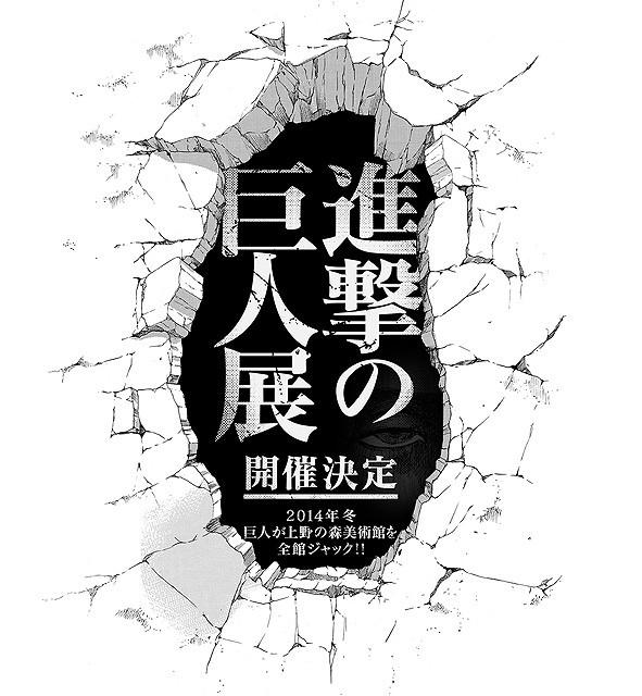 巨人が上野の森美術館をジャック 「進撃の巨人展」今冬開催決定