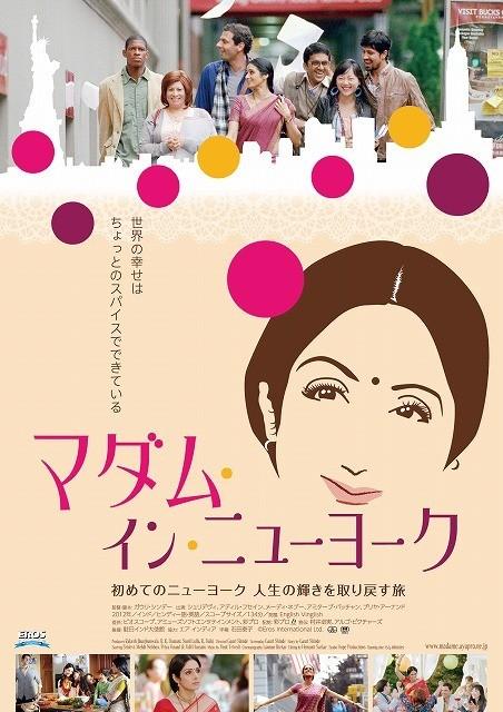 「マダム・イン・ニューヨーク」日本版ビジュアル