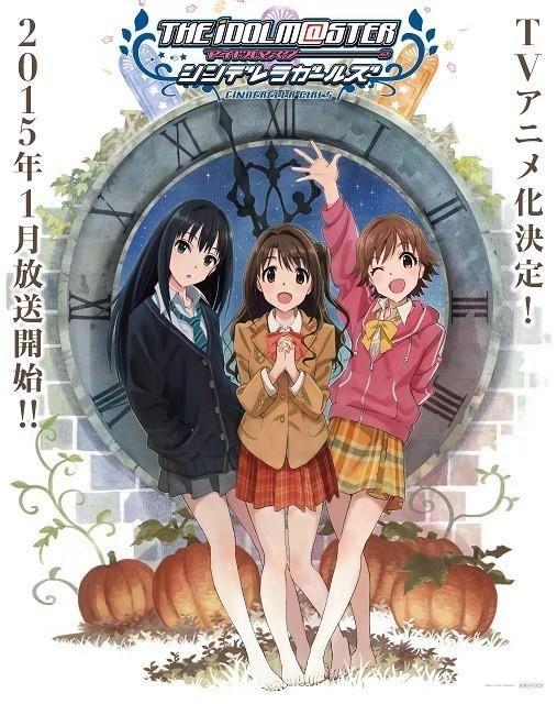 「アイドルマスター シンデレラガールズ」TVアニメ化 15年1月放送開始