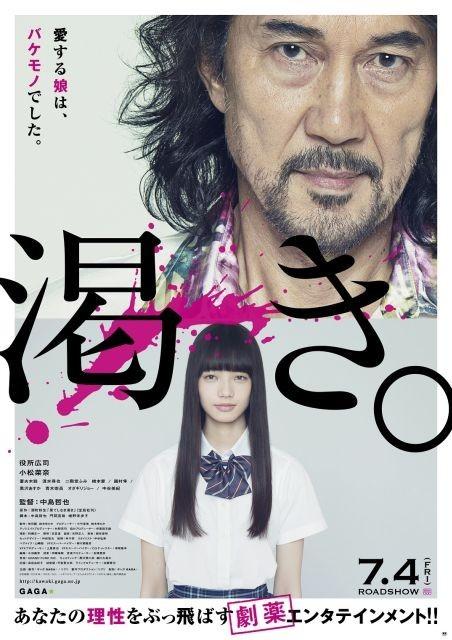 でんぱ組.inc、中島哲也新作「渇き。」劇中歌を提供 予告も公開