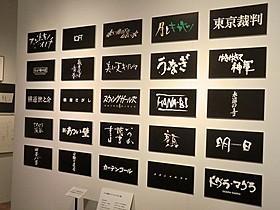 名作のタイトルデザインがずらり!「東京裁判」