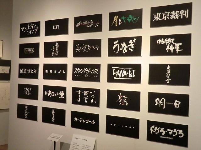 日本映画タイトルの第一人者を特集「赤松陽構造と映画タイトルデザインの世界」開催