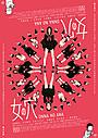 """「女の穴」主演のグラドル市橋直歩と石川優実で""""穴""""をかたどったポスター完成"""