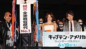 日本語吹き替え版で声優を務める竹中直人、米倉涼子、溝端淳平「アベンジャーズ」