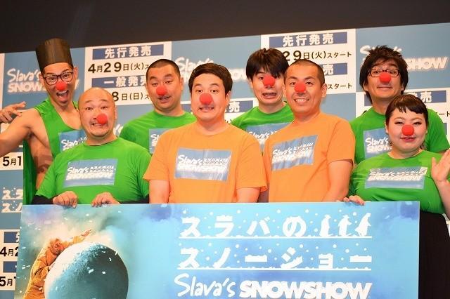 「スラバのスノーショー」日本公演決定 吉本芸人が会見を笑いで盛り上げ