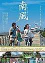 日台合作のサイクリングムービー「南風」予告&ポスター公開