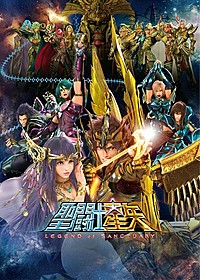 日本が世界に誇るコンテンツ&ミュージシャンがコラボ!!「聖闘士星矢」