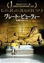 アカデミー賞外国語映画賞「グレート・ビューティー 追憶のローマ」ポスター公開