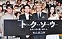 """吉岡秀隆、「三丁目の夕日」で共演の三浦友和との""""対決""""に困惑?"""