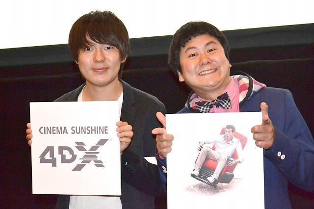 4DXシアターが東京初上陸! ウーマンラッシュアワーも大興奮「お笑いライブにも4DXほしい」
