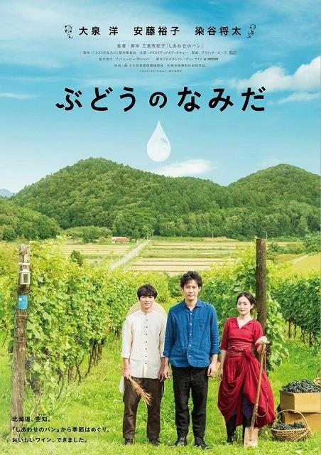 大泉洋・染谷将太・安藤裕子「ぶどうのなみだ」公開日は10月11日に決定