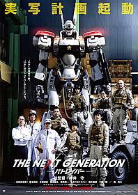 実写版パトレイバーが海外へ「THE NEXT GENERATION パトレイバー 第1章」
