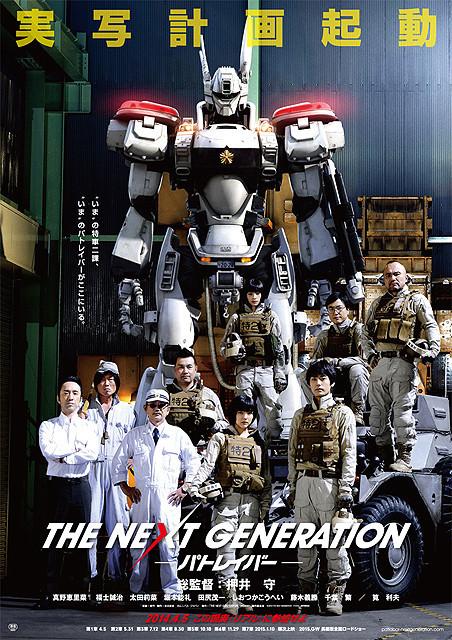 実写版「パトレイバー」が海外へ 韓国上映決定&欧米からオファーも