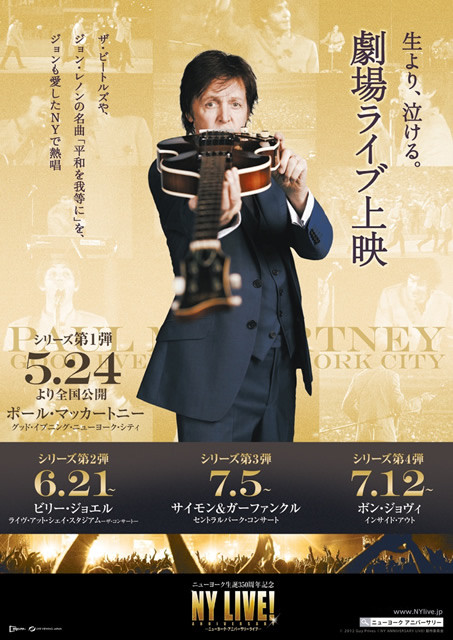 P・マッカートニーのライブを劇場上映!「NY ANNIVERSARY LIVE!」予告編&ポスター解禁!