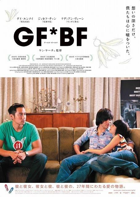 激動の台湾で27年間にわたる友情と三角関係を描いた青春映画「GF*BF」予告編
