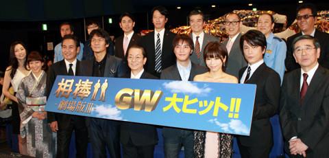 水谷豊、「相棒 劇場版III」で計65回の舞台挨拶敢行 「ようこそ、相棒ワールドへ」と絶対の自信