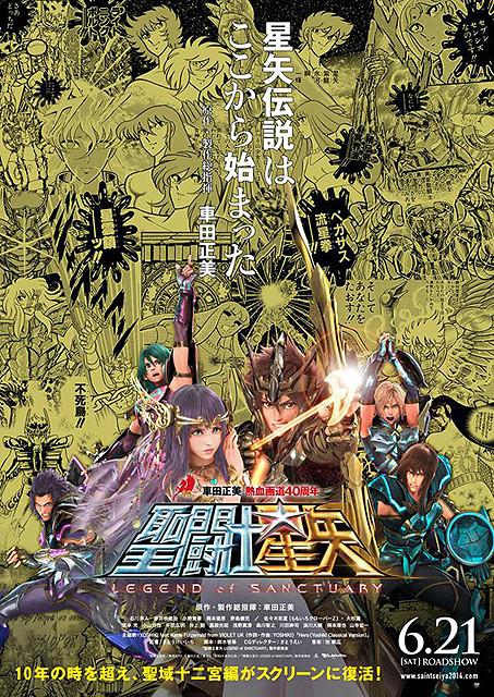 「聖闘士星矢」黄金に輝くポスターが、黄金週間の全国JR駅に掲出