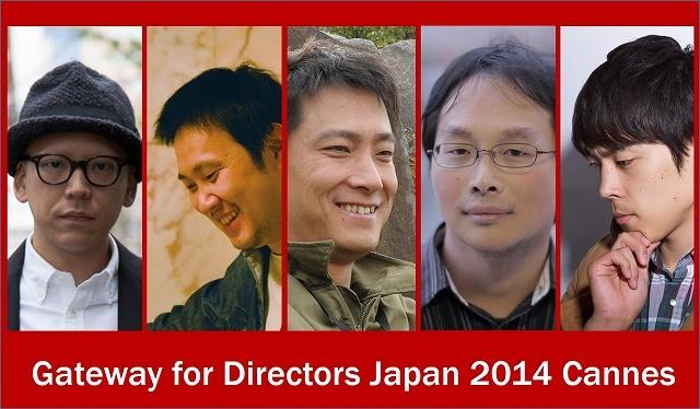 日本の若手監督が新企画をカンヌへ 「C2C‐Challenge to Cannes 2014」選考結果発表