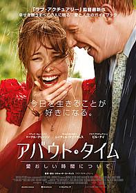 ロマコメの名手が手がけた 「アバウト・タイム」の日本公開が決定「ラブ・アクチュアリー」