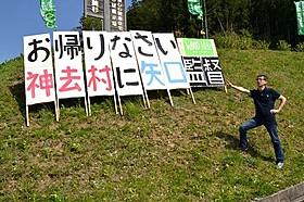 映画のロケ地三重・津市美杉町を訪れた矢口史靖監督「ただいま」