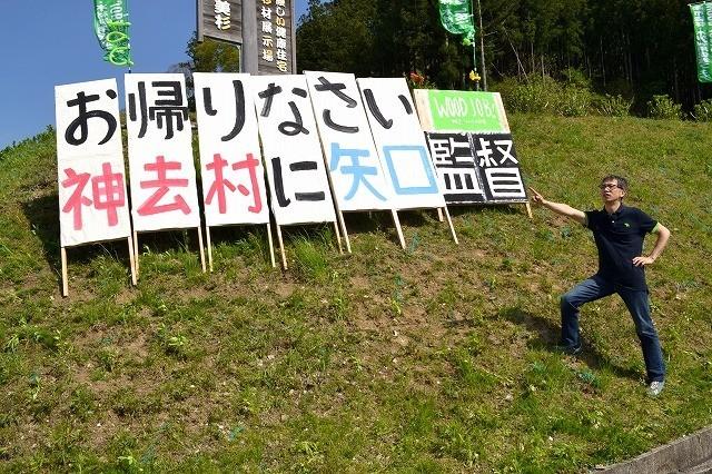 """「WOOD JOB!」矢口史靖監督、久々の""""神去村""""帰郷で「ただいま」 住民も大歓迎"""