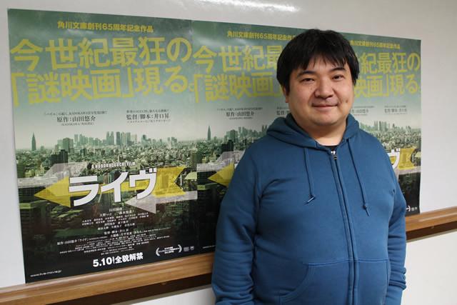 井口昇監督が明かす「ライヴ」映画化の苦労とは?