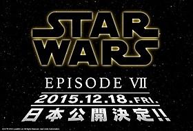 2015年、ついに「スター・ウォーズ」新作がスクリーンに!