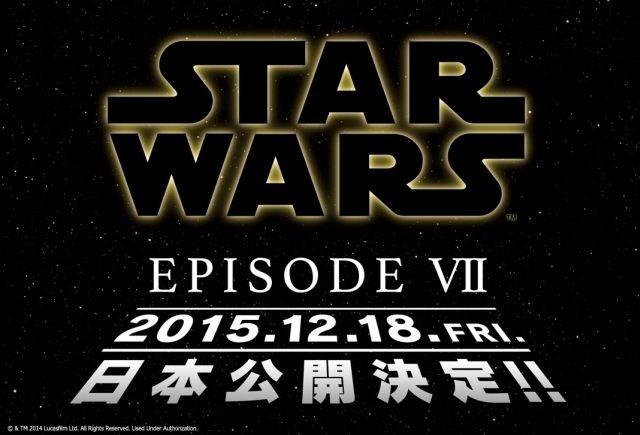 「スター・ウォーズ エピソード7」日本公開2015年12月18日に決定!
