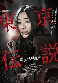 「劇場版 東京伝説 恐怖の人間地獄」のポスター「劇場版 東京伝説 恐怖の人間地獄」