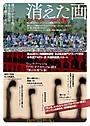 カンボジア大虐殺の悪夢を浮き彫りにするドキュメンタリー「消えた画」ポスター公開