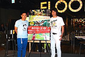 日本代表にもエールを送った 前園氏(左)と本並氏(右)「ネクスト・ゴール! 世界最弱のサッカー代表チーム 0対31からの挑戦」