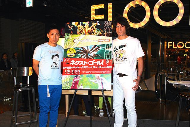 元代表の前園氏&本並氏、逆境に立ち向かう世界最弱チームの奮闘に刺激