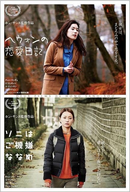 ホン・サンス監督「ヘウォンの恋愛日記」「ソニはご機嫌ななめ」が2本同時公開