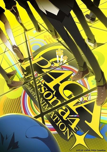 「ペルソナ4 ザ・ゴールデン」TVアニメ化 アニメイズム枠で7月放送開始