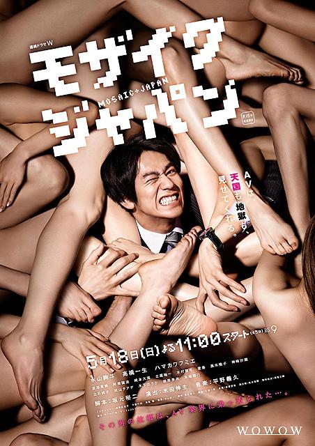 永山絢斗が7人の女性の手足に絡めとられた「モザイクジャパン」ポスター解禁