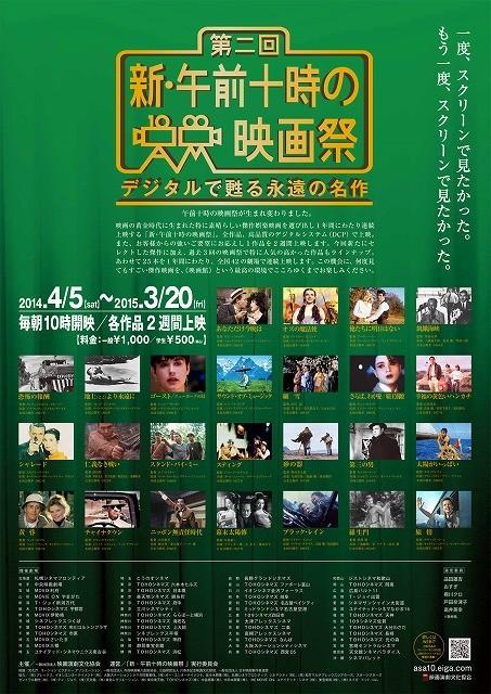 「第二回 新・午前十時の映画祭」、初登場の日本映画が出足好調