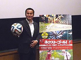 「ネクスト・ゴール!」試写会 トークイベントに出席した森島寛晃氏「ネクスト・ゴール! 世界最弱のサッカー代表チーム 0対31からの挑戦」