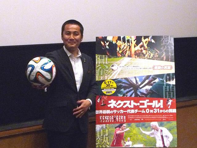 「ネクスト・ゴール!」試写会 トークイベントに出席した森島寛晃氏