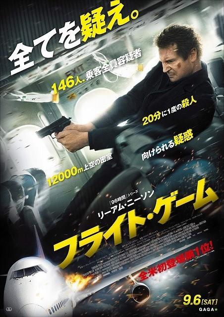 リーアム・ニーソン主演、上空1万2000メートルの密室アクション公開日決定!!