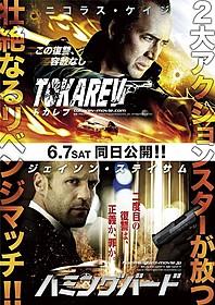 アクションスターの復しゅう劇、2度目は1000円で「トカレフ」