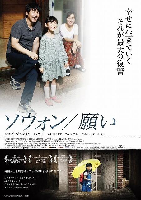 幼女暴行事件被害者家族の苦しみと再生を描いた「ソウォン 願い」特報