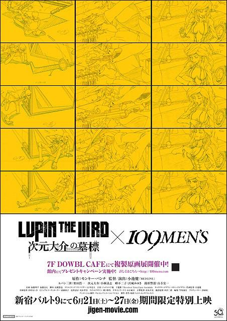 渋谷109MEN'S館で「次元大介の墓標」複製原画展開催 限定ポスターも掲出