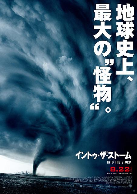 直径3200メートル!超巨大竜巻が圧巻の「イントゥ・ザ・ストーム」ポスター完成