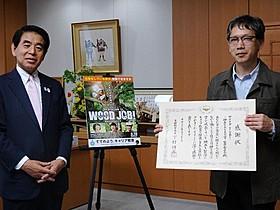 下村博文文部科学大臣が矢口監督に感謝状を授与「WOOD JOB!(ウッジョブ) 神去なあなあ日常」