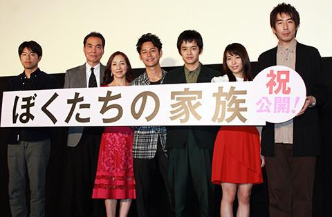 妻夫木聡「ぼくたちの家族」公開に万感の思いで自身の家族論も披露